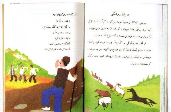 زادروز هنرمندی که به «روباه و زاغ» و «چوپان دروغگو» جان بخشید