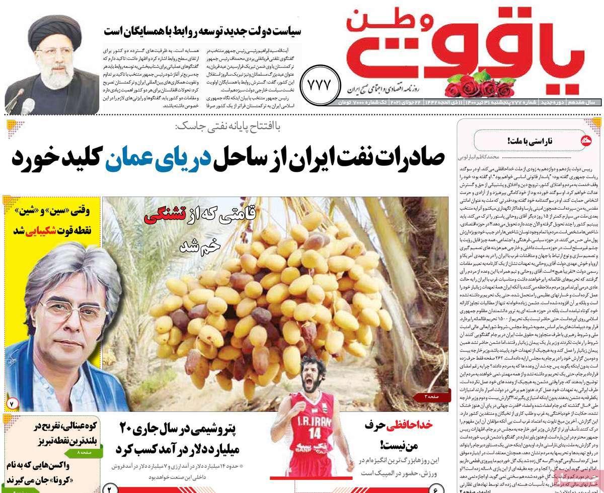 روزنامه یاقوت وطن