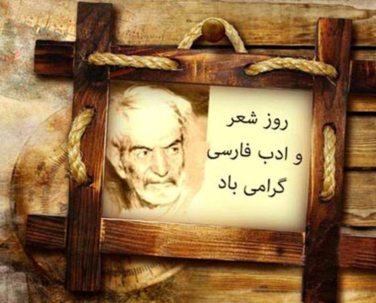 27 شهریور؛ روز شعر و ادب پارسی و روز بزرگداشت استاد شهریار
