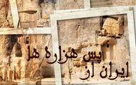 ایران از پس هزاره ها؛ پرتره مشهورترین باستانشناسان ایرانی در تلویزیون