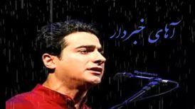 اجرای «آهای خبردار» به صورت خودجوش توسط هنرمندان مشهدی/ ویدئو