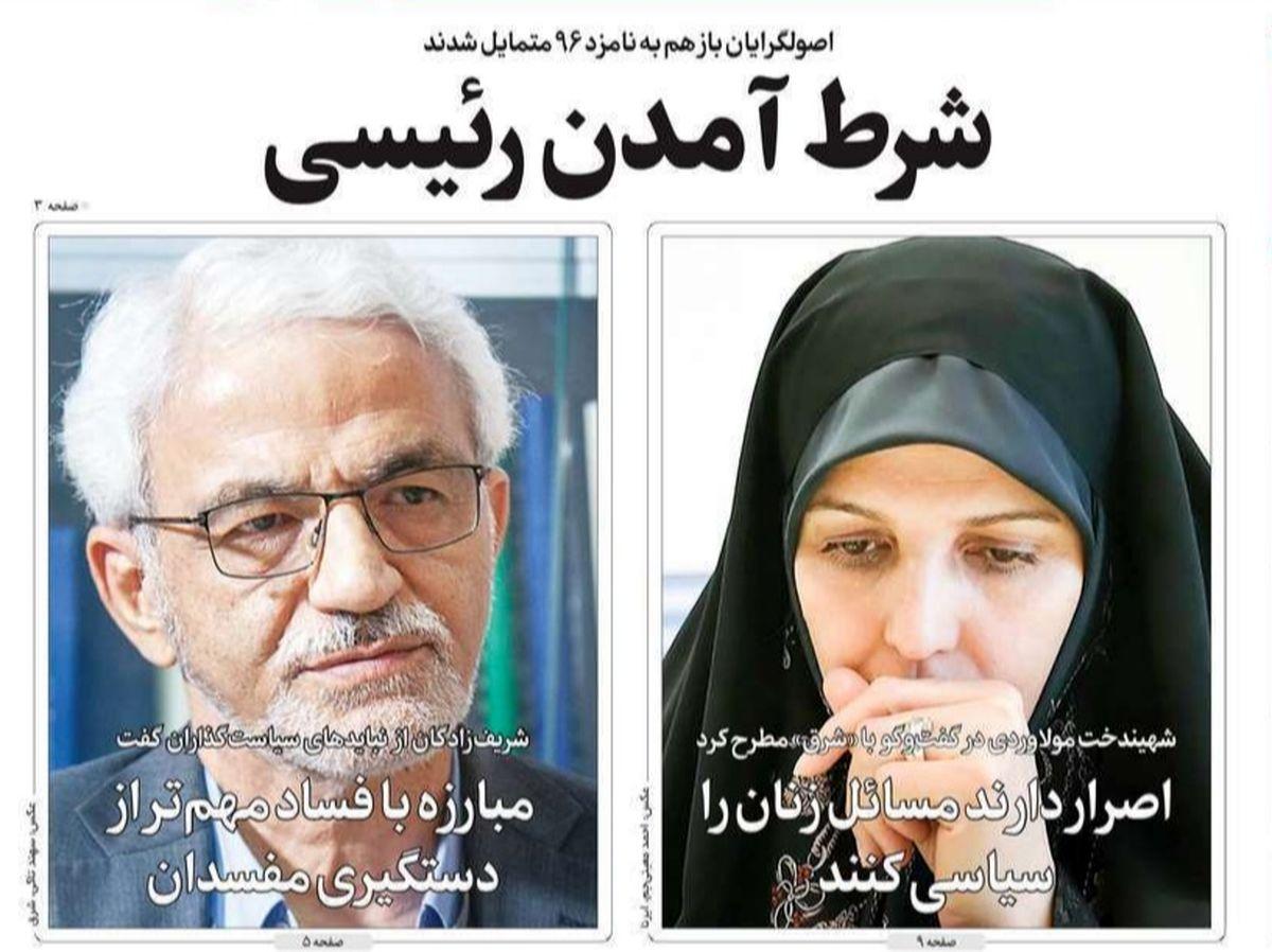 تصاویر صفحه نخست روزنامههای امروز دوشنبه ۲۹ دی ۱۳۹۹