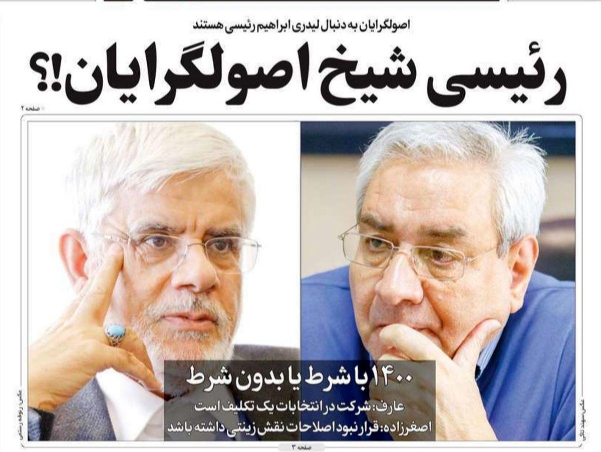 تصاویر صفحه نخست روزنامههای امروز شنبه ۱۸ بهمن ۱۳۹۹