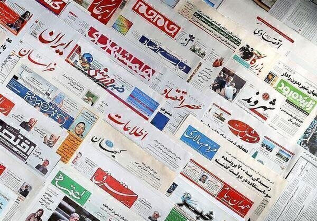 صفحه نخست روزنامه های صبح امروز 23 اسفند 1399