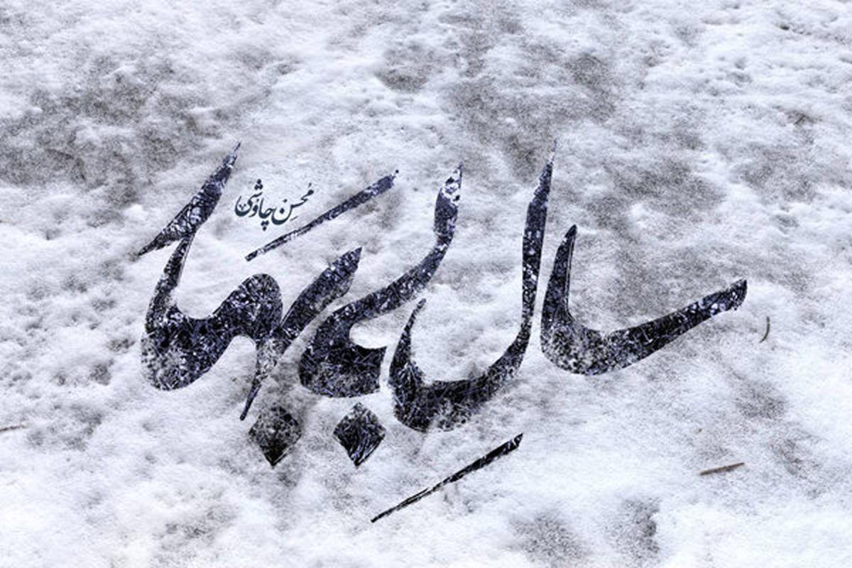 سال بی بهار محسن چاوشی