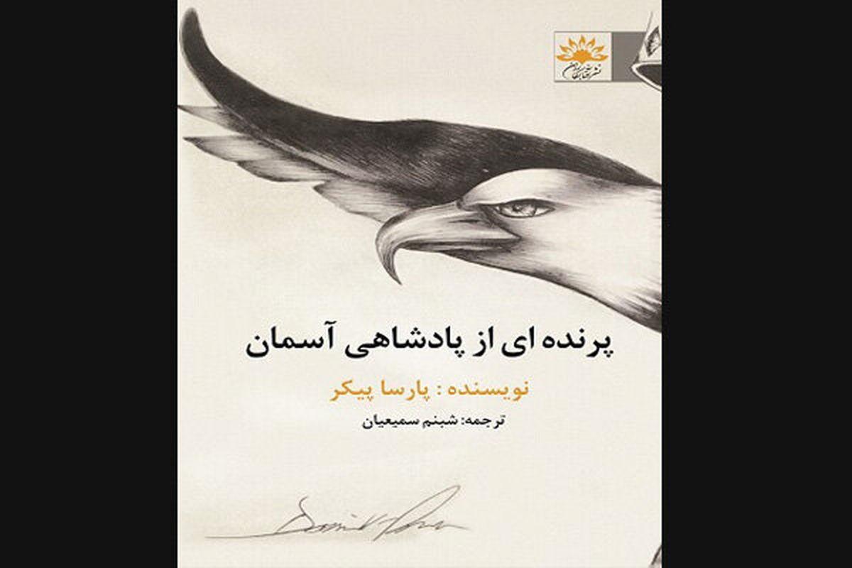 چاپ«پرندهای از پادشاهی آسمان»/ توصیف و تصویر زندانیها از آزادی