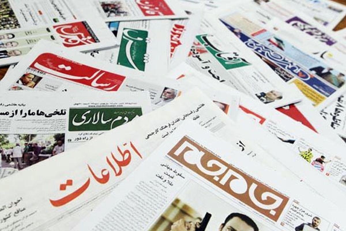 صفحه نخست روزنامههای صبح امروز یکشنبه ۵ اردیبهشت ۱۴۰۰