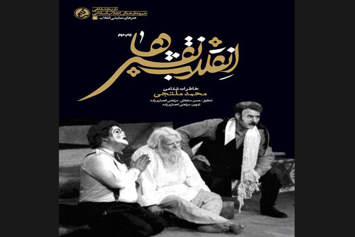 کتاب خاطرات هنرمند مسجدی تئاتر به چاپ دوم رسید