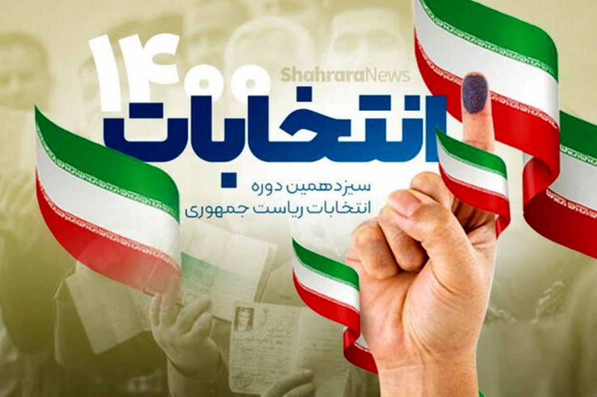 فردا شب؛ قرعهکشی برنامههای تبلیغاتی نامزدهای ریاست جمهوری