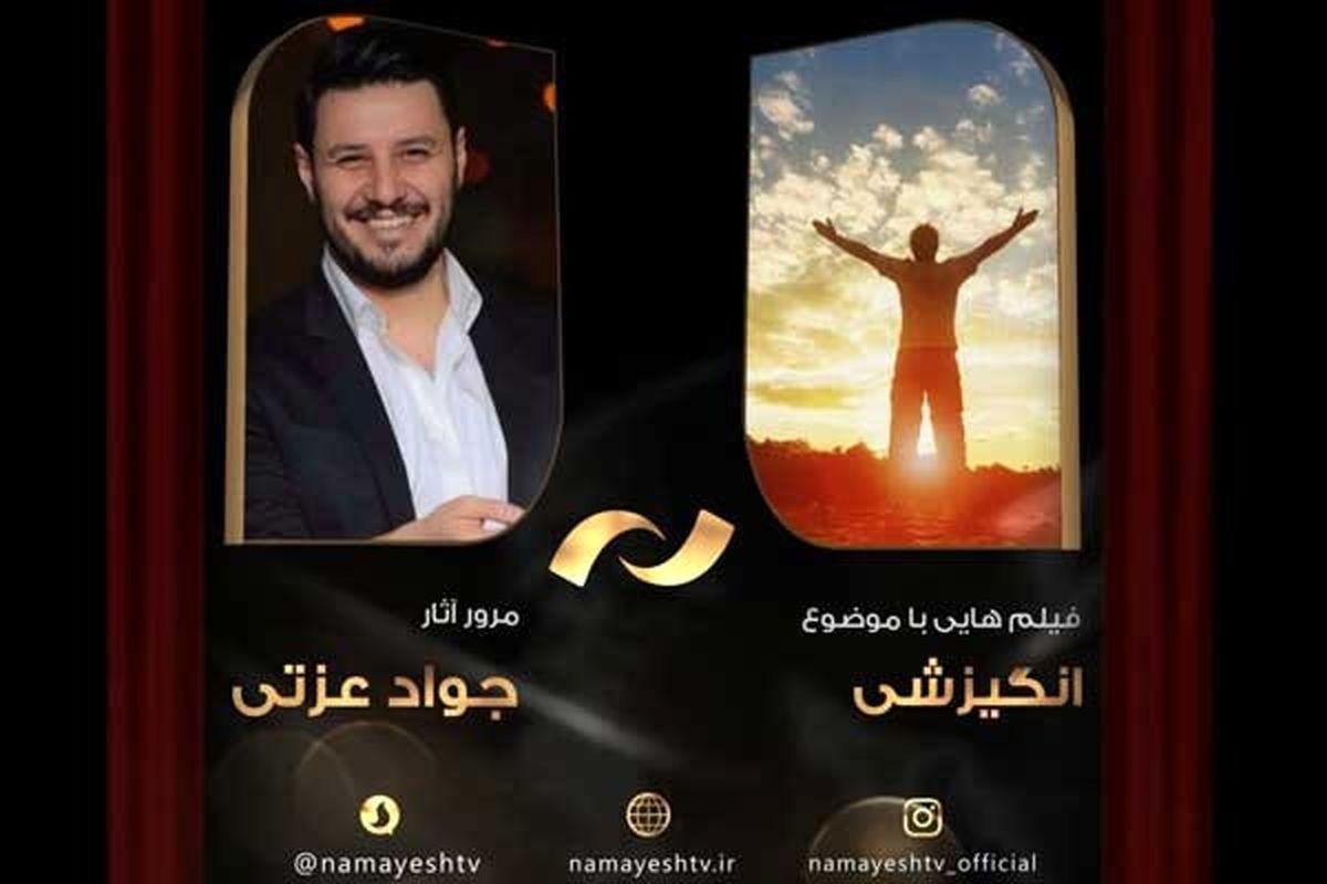 مرور آثار جواد عزتی در شبکه نمایش/ فیلمهای امیدبخش ببینید