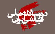 آثار ۲هزار هنرمند به نهمین دوسالانه ملی نقاشی ایران رسید