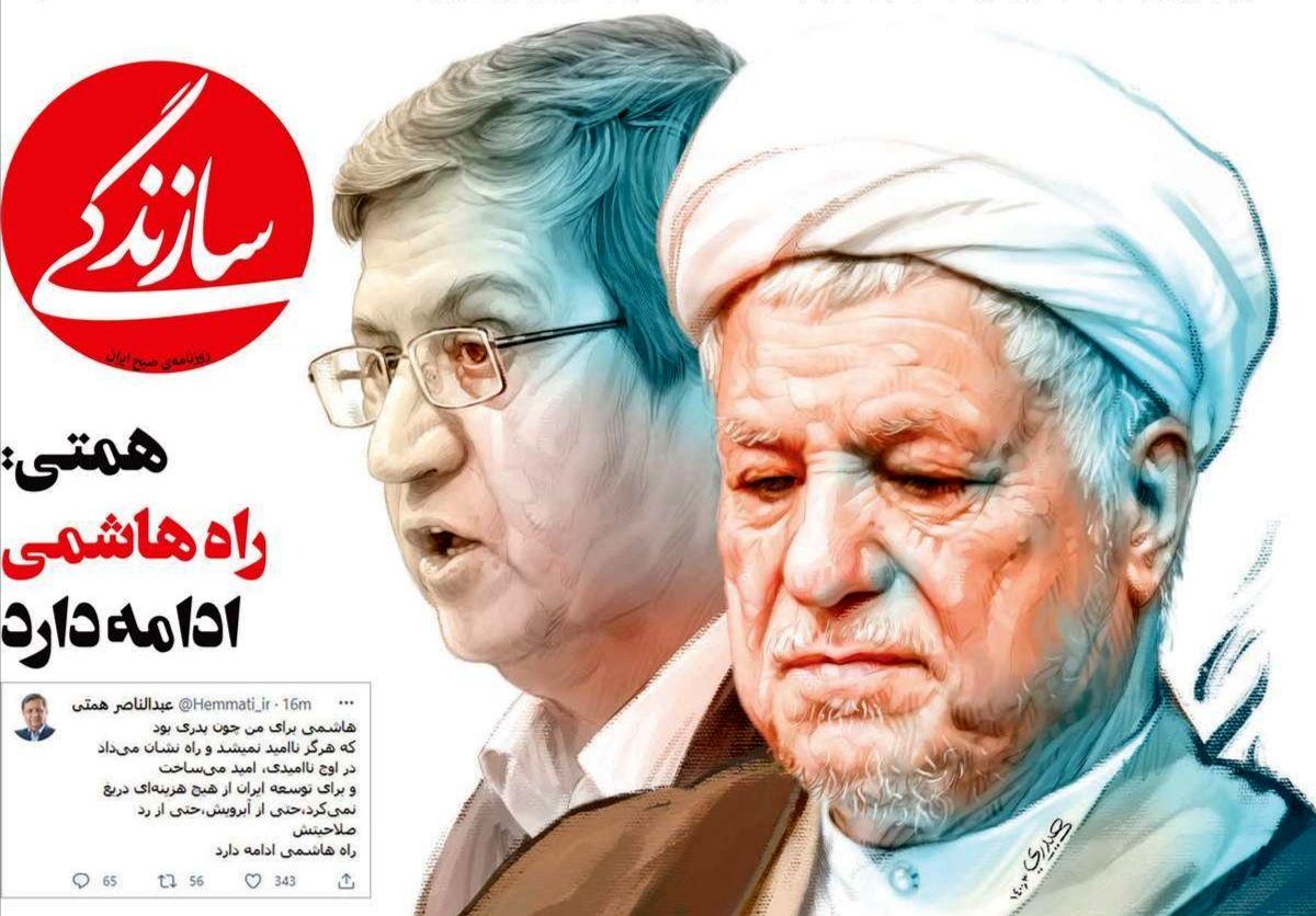 صفحه نخست روزنامههای امروز سهشنبه ۲۵ خرداد ۱۴۰۰