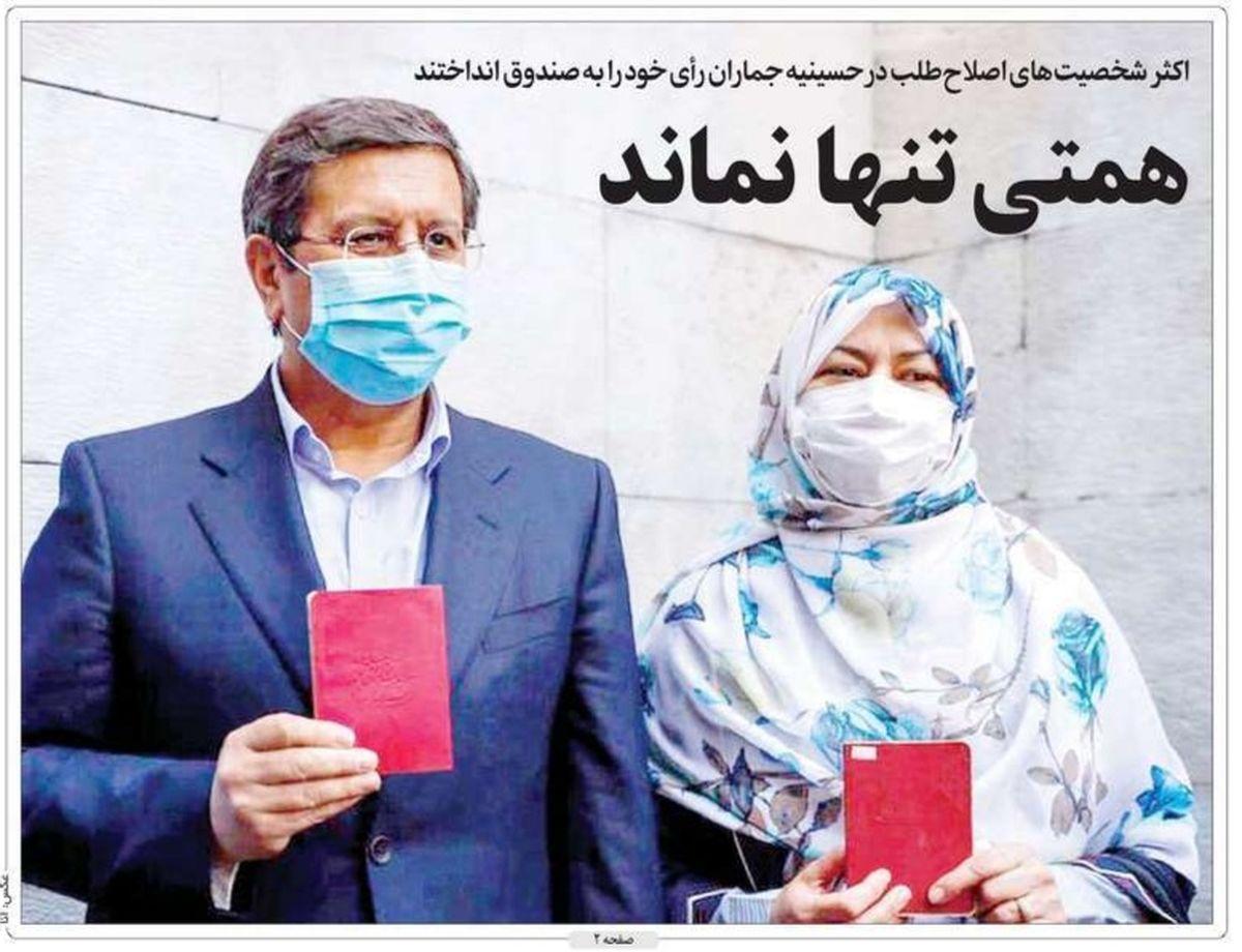 صفحه نخست روزنامههای امروز شنبه ۲۹ خرداد ۱۴۰۰