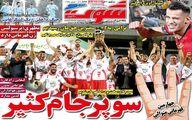 صفحه نخست روزنامههای امروز دوشنبه ۳۱ خرداد ۱۴۰۰