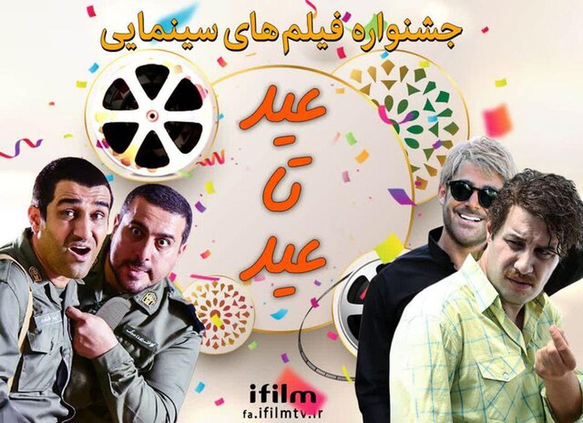پخش ۱۰ فیلم کمدی سینمای ایران از آی فیلم از قربان تا غدیر