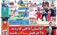 صفحه نخست روزنامه های صبح پنجشنبه ۱۷ تیر ۱۴۰۰