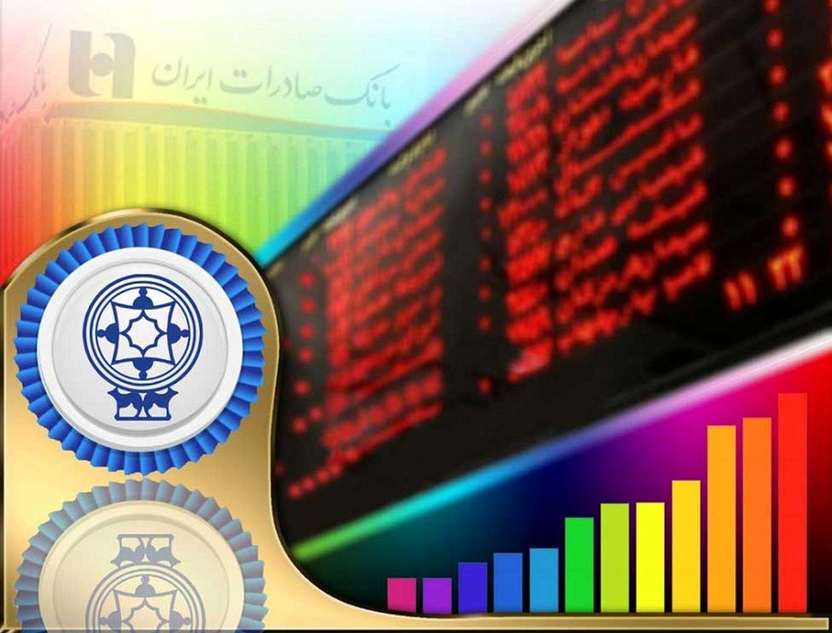 سهامداران شرکت «سرمایهگذاری صندوق بازنشستگی کارکنان بانکها» سود سهام خود را در شعب بانک صادرات ایران دریافت کنند