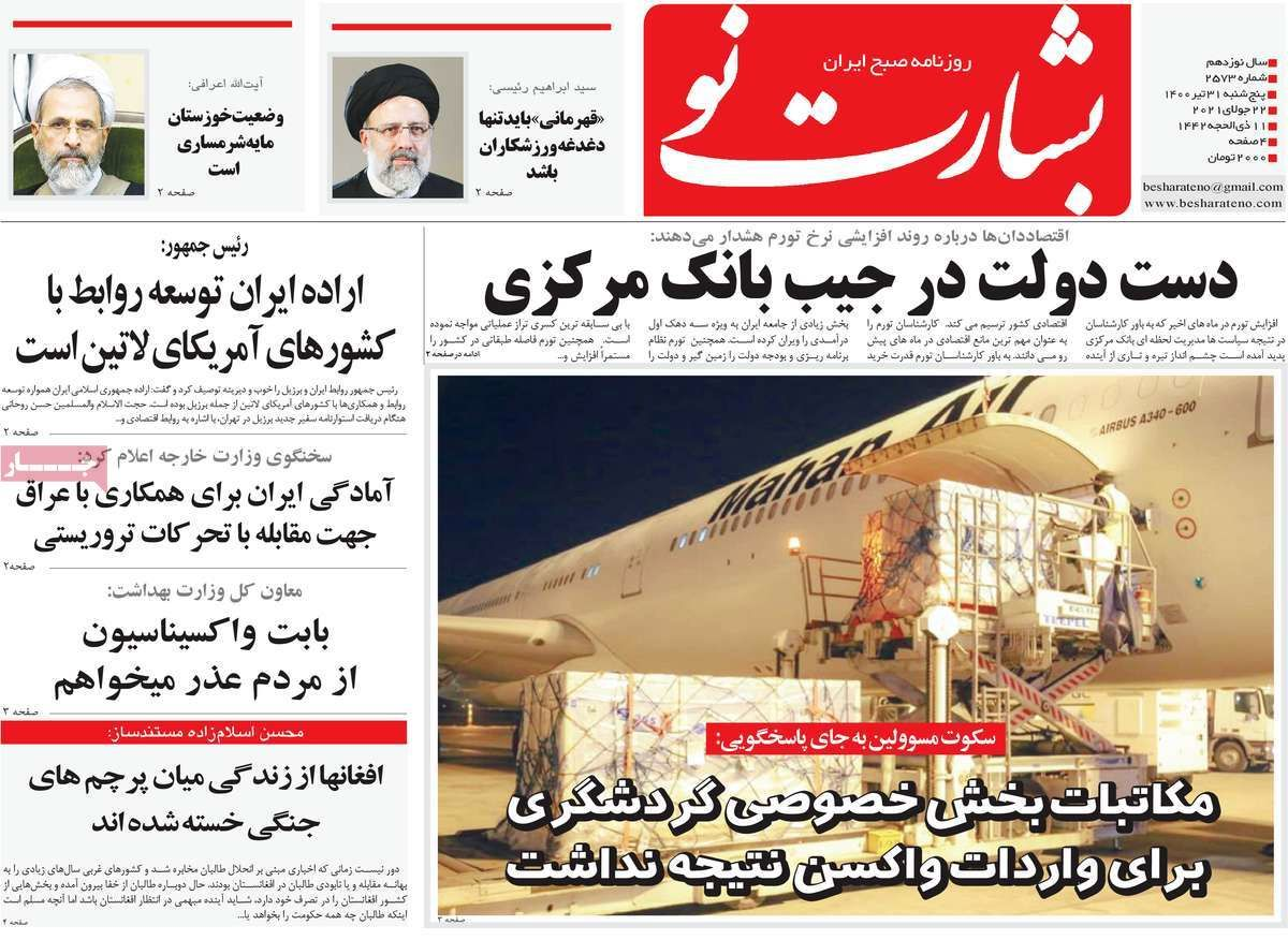 صفحه نخست روزنامه های کشور 31 تیرماه ۱۴۰۰