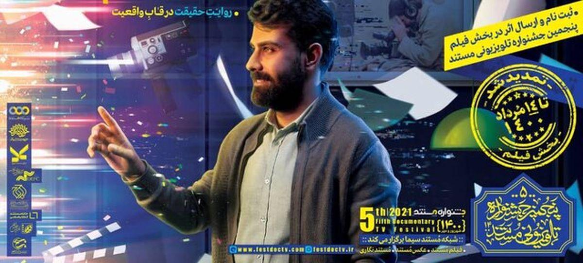 تمدید زمان ارسال فیلم به جشنواره تلویزیونی مستند