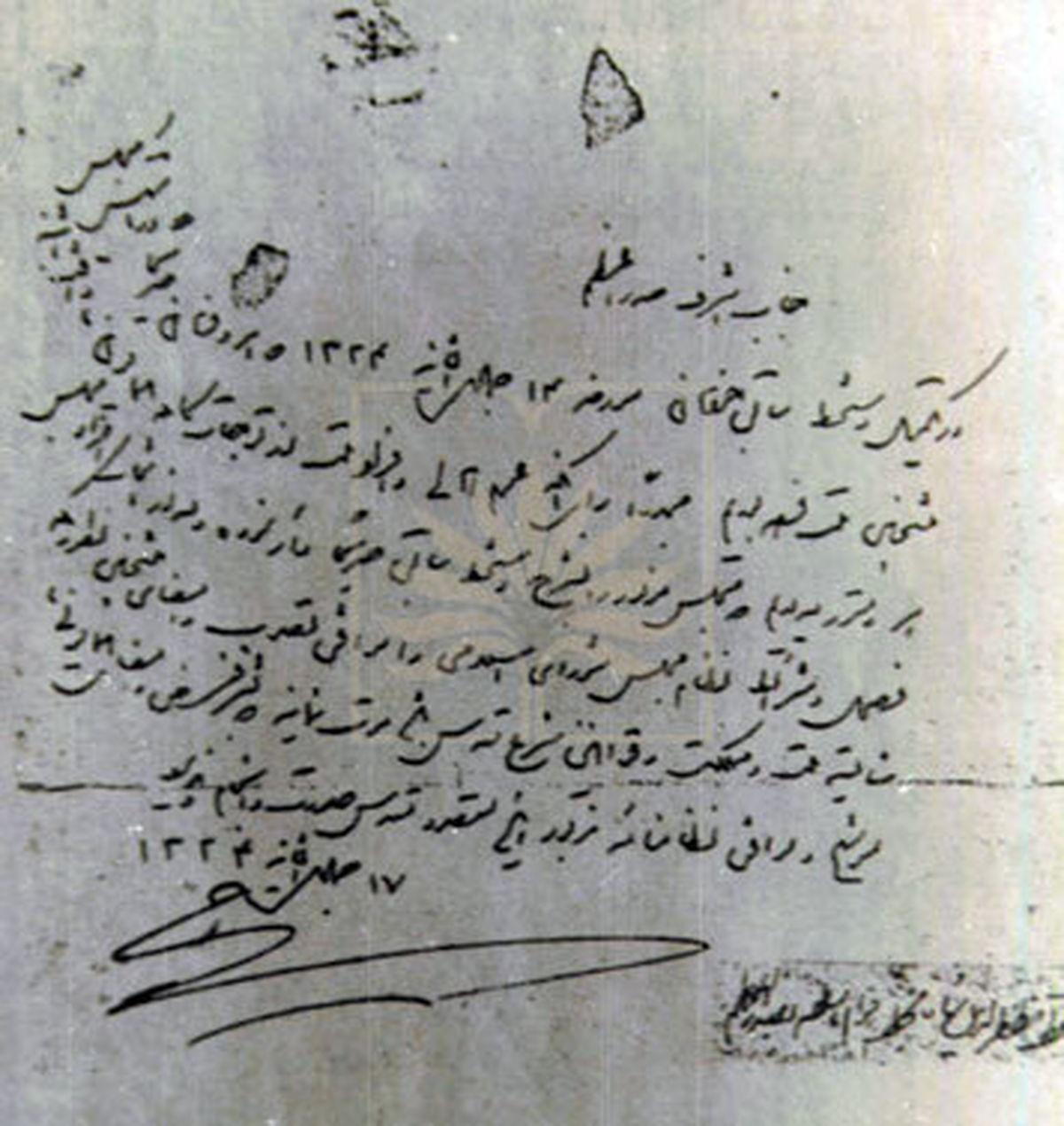 راهاندازی نخستین موزه حقوق ایران