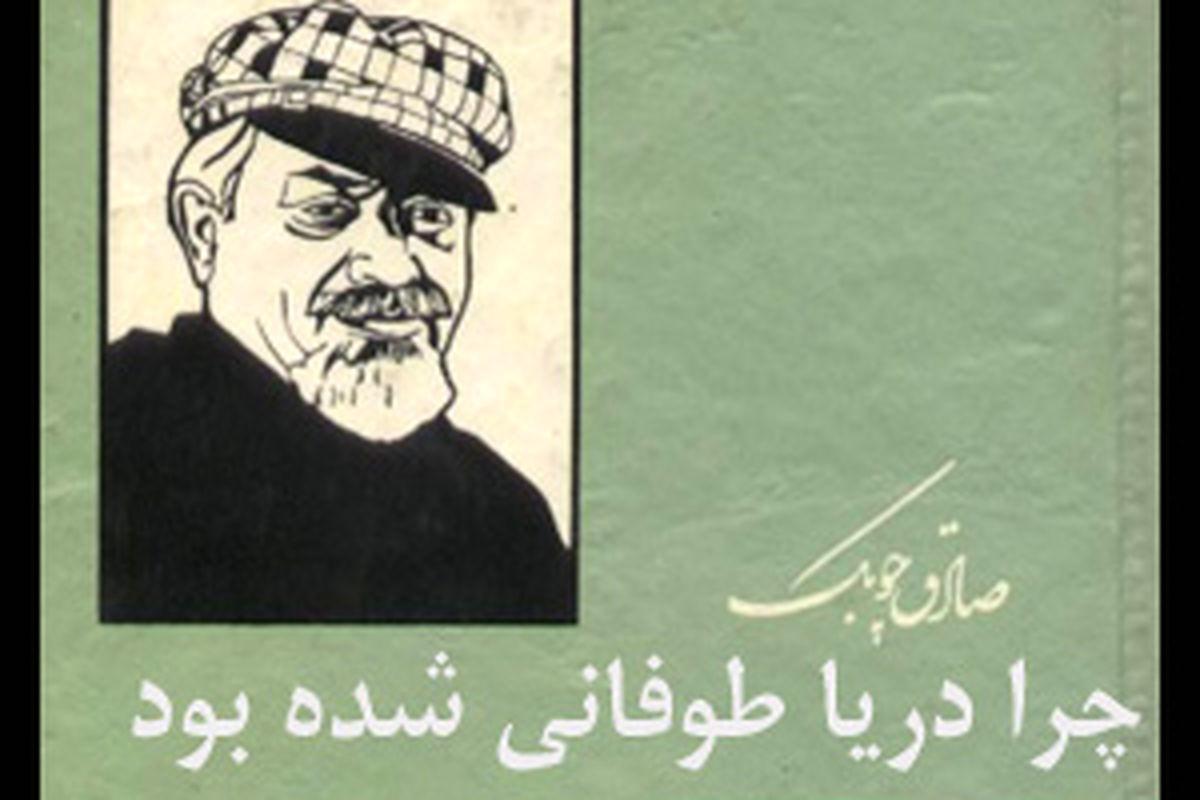 داستان کوتاه «چرا دریا توفانی شده بود» نوشته صادق چوبک