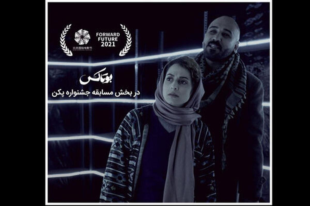 نمایش «بوتاکس» در بخش مسابقه جشنواره پکن