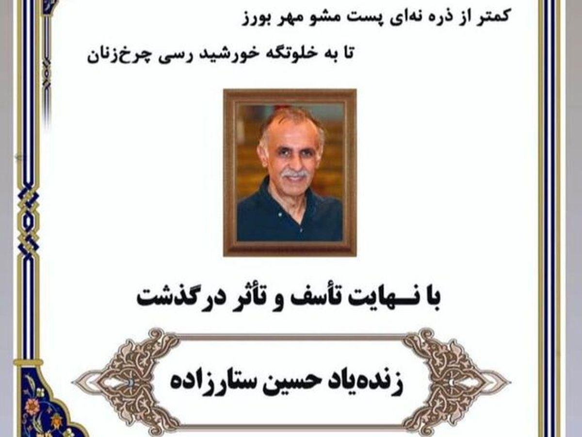 حسین ستارزاده درگذشت