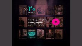 اکران آنلاین مجموعه «اتفاقهای ساده»