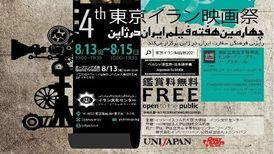 برپایی هفته فیلم ایران در ژاپن
