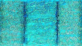 چهاردهمین حراج تهران کلید خورد/ اولین اثر میلیاردی کدام بود؟