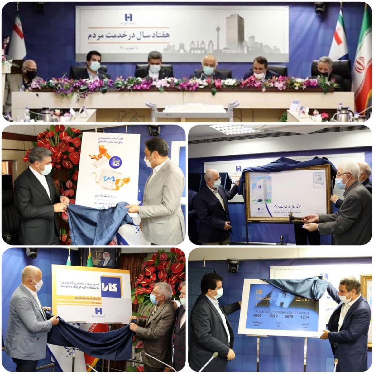 رونمایی از طرح تسهیلاتی «کارا» و نسخه جدید «صاپ» بانک صادرات ایران