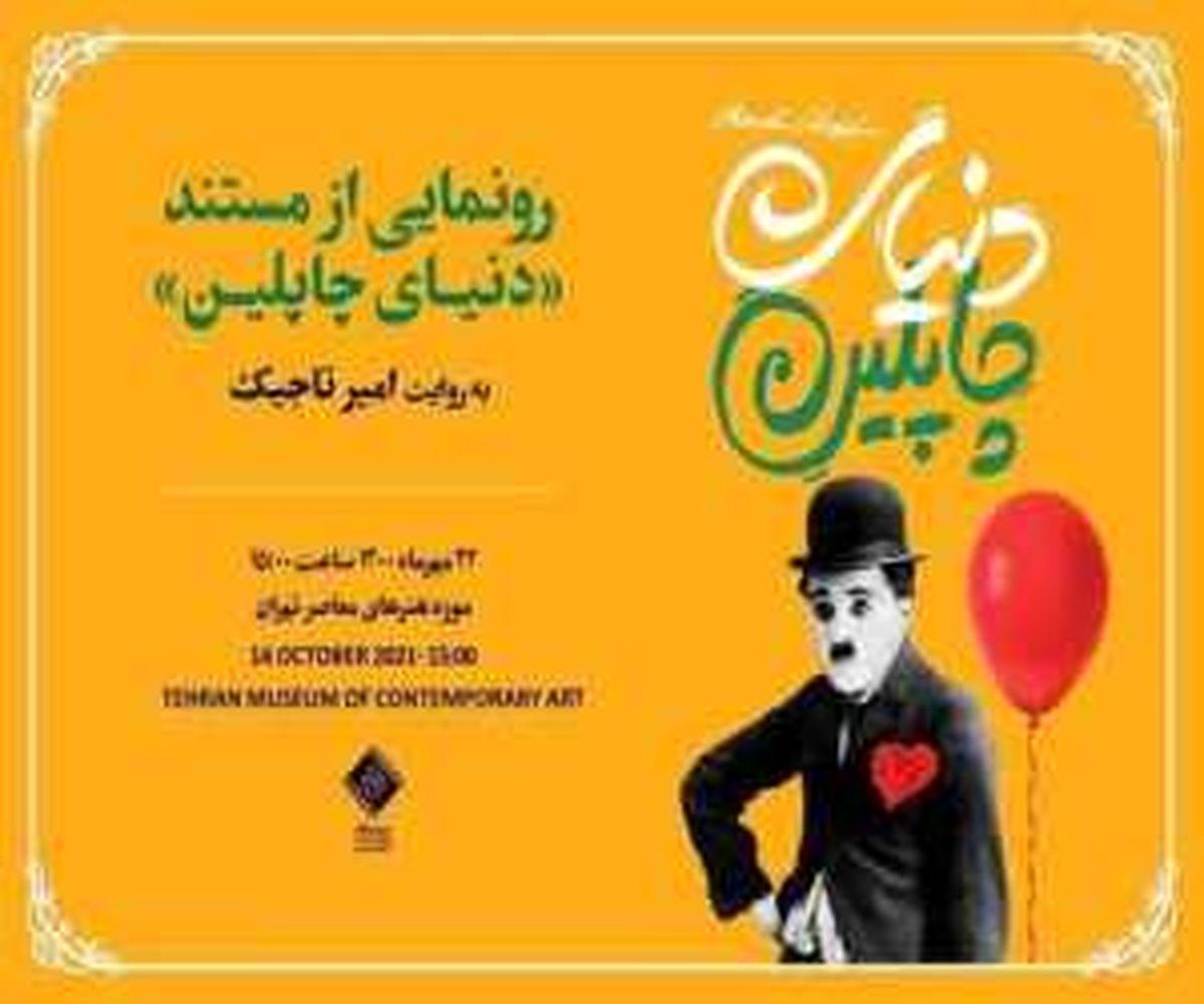 رونمایی از مستند (دنیای چاپلین) در موزه هنرهای معاصر تهران