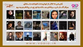 نمایش عمومی فیلمهایی کوتاه از هومن سیدی و آیدا پناهنده