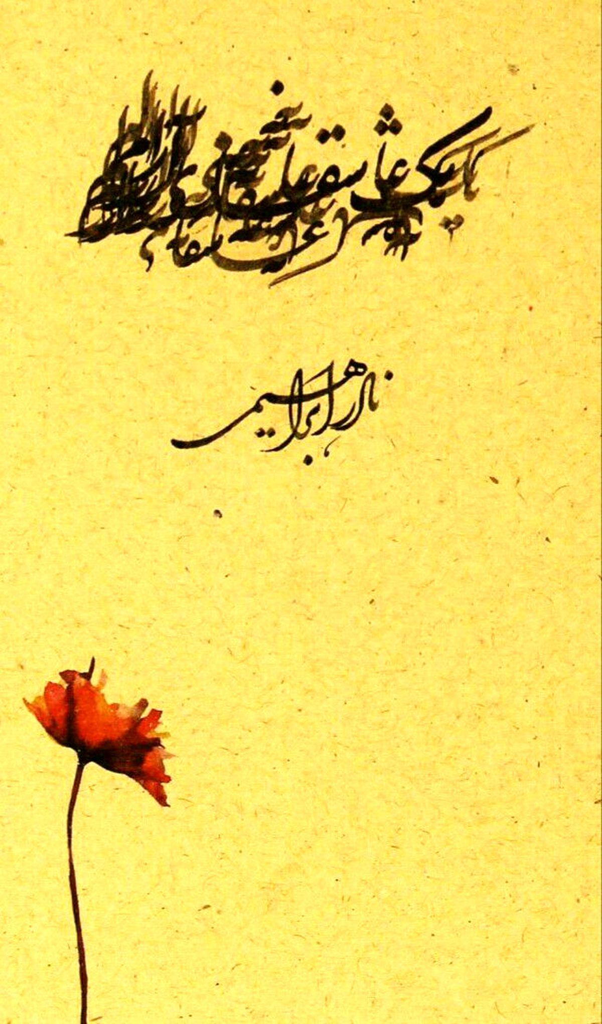 یک عاشقانه آرام نوشته نادر ابراهیمی