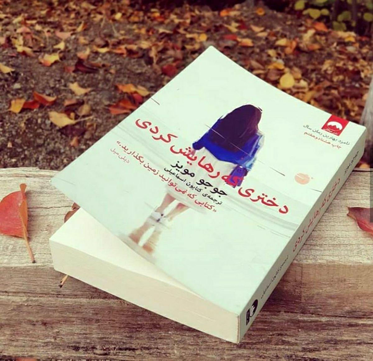 کتاب دختری که رهایش کردی نوشته جوجو مویز