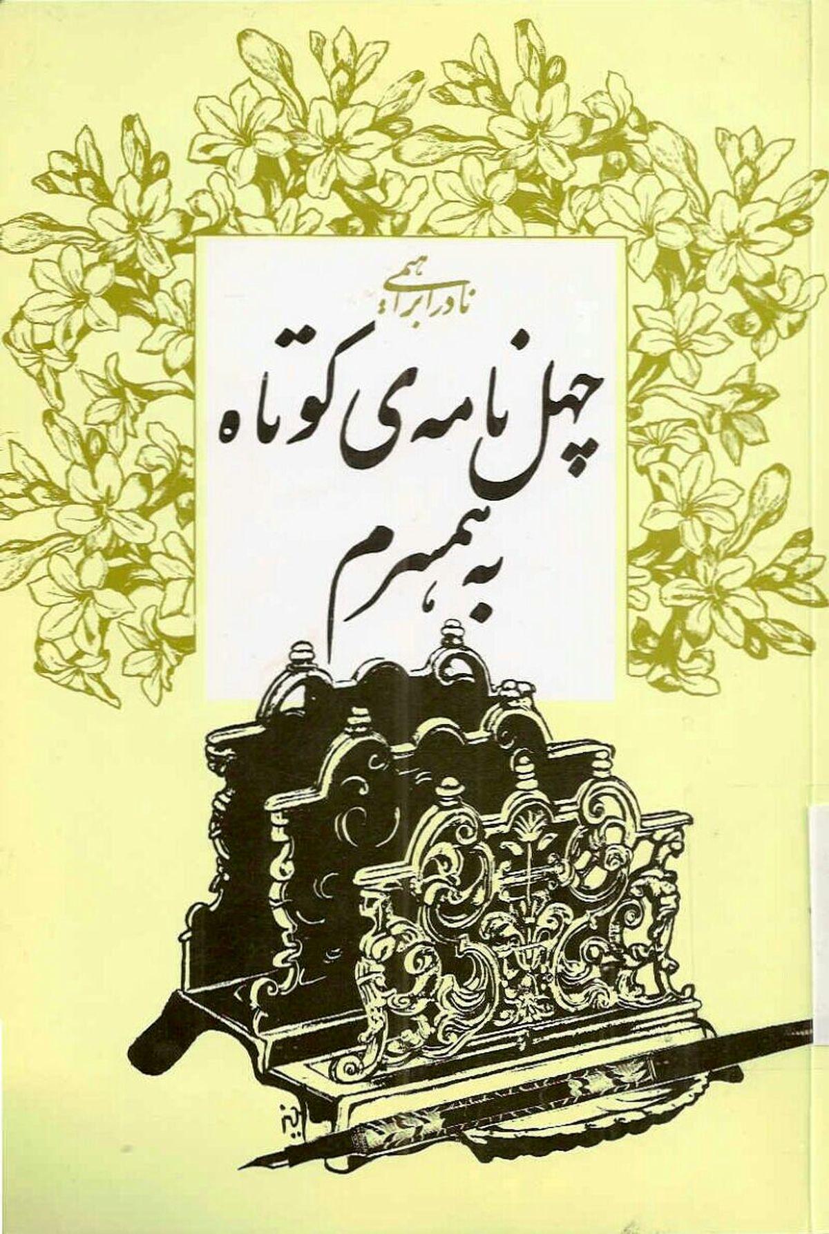 چهل نامه کوتاه به همسرم نوشته نادر ابراهیمی