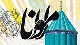 خطر ابطال شناسنامه ایرانی مولانا/ چرا باید در برابر مصادره مفاخر کشورمان صفآرایی کنیم؟