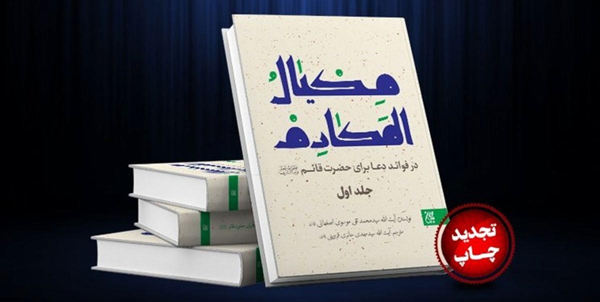 کتابی که به توصیه حضرت حجت(عج) نوشته شد