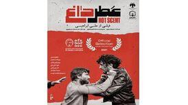 عطر داغ از سینمای ایران به سینمای ایتالیا رفت
