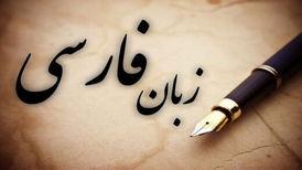 چرا زبان فارسی یک «اَبَرزبان» است؟
